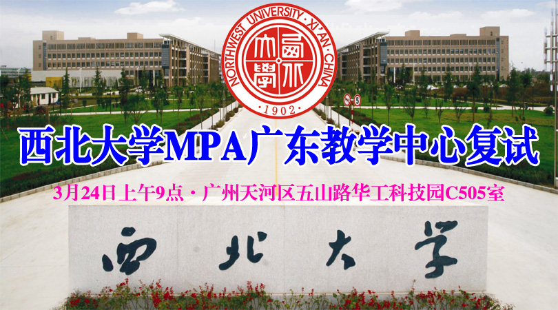 mpa工商管理招生条件